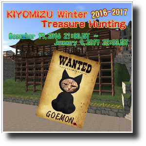kiyomizu-winter-treasure-hunting-2016-2017-pop